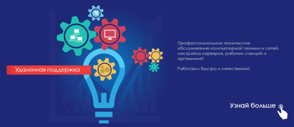 Banner_UdalennayaPodderzhkal_5